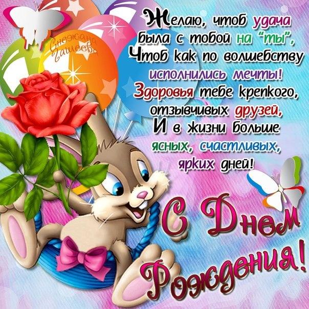 http://img1.liveinternet.ru/images/attach/c/0/117/644/117644295_112738426_111700865_pozdravlenija_vnuchke_s_dnem_rozhdenija.jpg