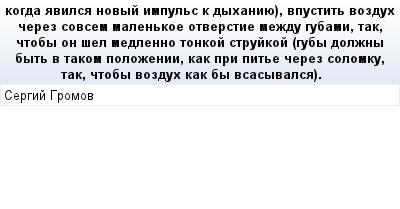 mail_83180796_kogda-avilsa-novyj-impuls-k-dyhaniue-vpustit-vozduh-cerez-sovsem-malenkoe-otverstie-mezdu-gubami-tak-ctoby-on-sel-medlenno-tonkoj-strujkoj-guby-dolzny-byt-v-takom-polozenii-kak-pri-pite (400x209, 13Kb)