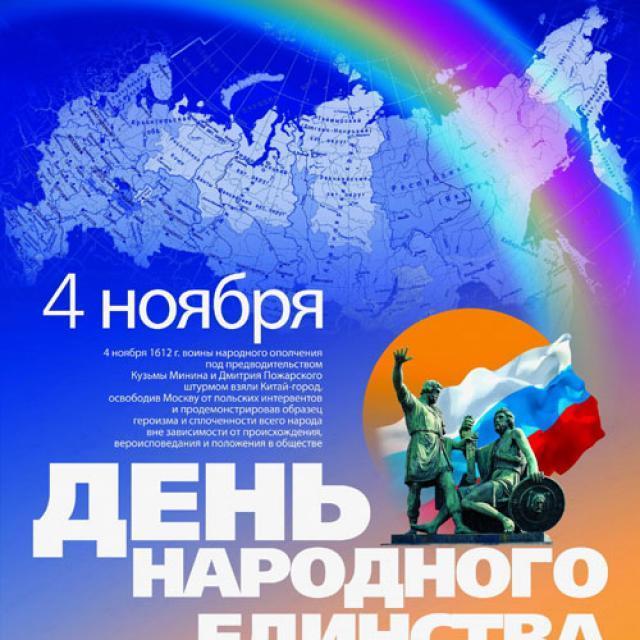 Россия отмечает День народного единства (640x640, 67Kb)