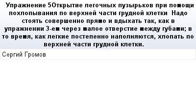 mail_83220038_Upraznenie-5-Otkrytie-legocnyh-puzyrkov-pri-pomosi-pohlopyvania-po-verhnej-casti-grudnoj-kletki------Nado-stoat-soversenno-pramo-i-vdyhat-tak-kak-v-upraznenii-3-em-cerez-maloe-otverstie (400x209, 14Kb)