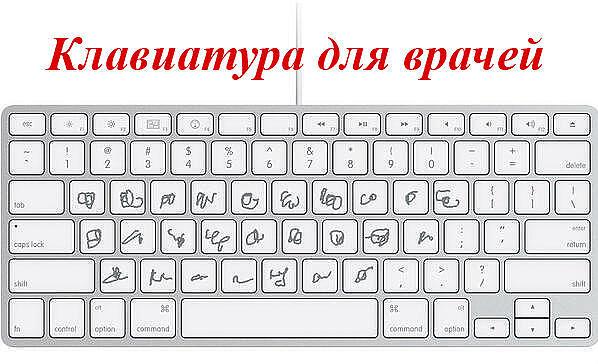 1414702756_klaviatura_dlya_vrachey (598x364, 50Kb)
