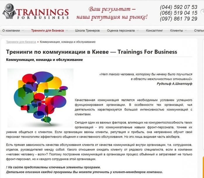 зачем нужны коммуникативные тренинги, что такое коммуникативные тренинги, плюсы и минусы коммуникативных тренингов, коммуникативные тренинги в Киеве,  тренинги для бизнеса в Киеве, /4682845_Bezimyannii_1_ (700x612, 282Kb)