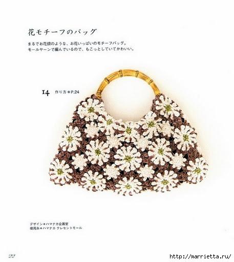 Японский журнал вязание онлайн