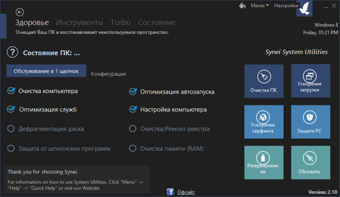 Synei_System_Utilities (700x406, 113Kb)