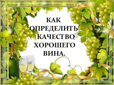 grape-wine_2 (448x336, 76Kb)