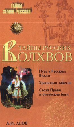 asov_taini_russkih_volhvov (262x448, 25Kb)