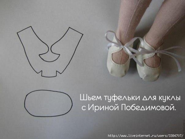 Туфельки для куклы - автор Ирина Победимова (604x453, 88Kb)