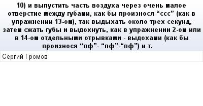 mail_83529840_10-i-vypustit-cast-vozduha-cerez-ocen-maloe-otverstie-mezdu-gubami-kak-by-proiznosa-_sss_-kak-v-upraznenii-13-om-tak-vydyhat-okolo-treh-sekund-zatem-szat-guby-i-vydohnut-kak-v-uprazneni (400x209, 15Kb)