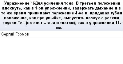 mail_83537523_Upraznenie-16-Dla-usilenia-tona------V-tretem-polozenii-vdohnut-kak-v-1-om-upraznenii-zaderzat-dyhanie-i-v-to-ze-vrema-prinimauet-polozenie-4-oe-i-pridavaa-gubam-polozenie-kak-pri-ulybk (400x209, 14Kb)