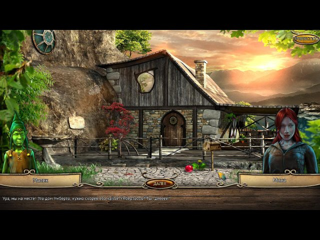 tales-from-the-dragon-mountain-2-the-lair-screenshot0 (640x480, 304Kb)