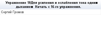 mail_83559281_Upraznenie-18-Dla-usilenia-i-oslablenia-tona-odnim-dyhaniem------Nacat-s-16-go-upraznenia. (400x209, 6Kb)