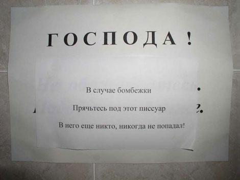 5680197_1331Nasluchajbombezhki (470x352, 18Kb)
