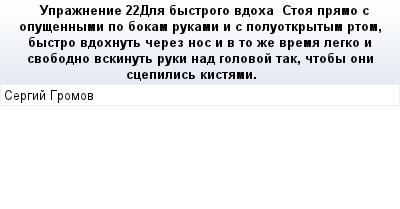 mail_83618002_Upraznenie-22-Dla-bystrogo-vdoha------Stoa-pramo-s-opusennymi-po-bokam-rukami-i-s-poluotkrytym-rtom-bystro-vdohnut-cerez-nos-i-v-to-ze-vrema-legko-i-svobodno-vskinut-ruki-nad-golovoj-ta (400x209, 11Kb)