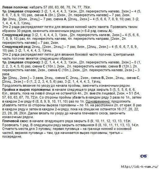Рї (3) (516x547, 229Kb)