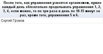 mail_83688278_Posle-togo-kak-upraznenia-usvoatsa-organizmom-nuzno-kazdyj-den-obazatelno-prodelyvat-upraznenia-1-2-3-4-esli-mozno-to-po-tri-raza-v-den-po-10-15-minut-za-raz-krome-togo-upraznenia-5-i-6 (400x209, 11Kb)