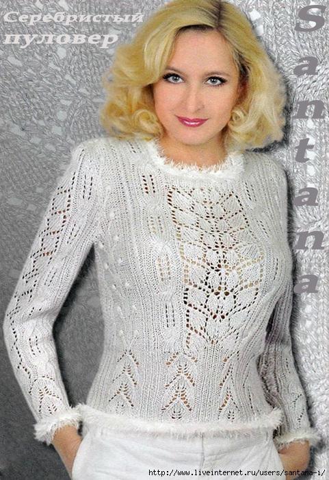 Серебристый пуловер_Меланж (481x700, 318Kb)