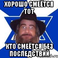 evrej-sovetchik_30295591_small_ (200x199, 13Kb)