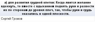 mail_83809593_a-dla-razvitia-grudnoj-kletki_---Kogda-avitsa-zelanie-vdohnut-to-vmeste-s-vdyhaniem-podnat-ruki-i-razvesti-ih-po-storonam-do-urovna-plec-tak-ctoby-ruki-i-grud-okazalis-v-odnoj-ploskosti (400x209, 10Kb)