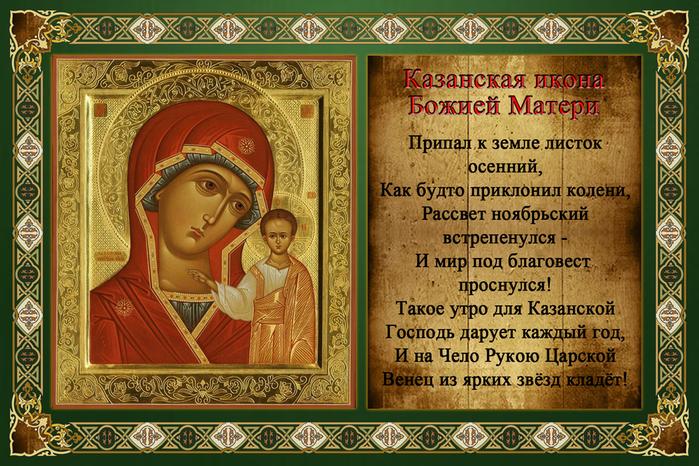 kazanskaya1 (700x466, 463Kb)