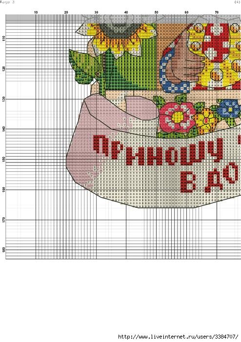 Схемы вышивки крестом домовёнка 326