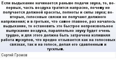 mail_83954763_Esli-vydyhanie-nacinaetsa-ranse-podaci-zvuka-to-vo-pervyh-cast-vozduha-tratitsa-naprasno-pocemu-ne-polucaetsa-dolznoj-krasoty-polnoty-i-sily-zvuka_-vo-vtoryh-golosovye-svazki-ne-polucau (400x209, 23Kb)