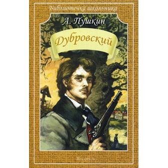 Каталог Пушкин Дубровский (Искатель) от магазина Рослит