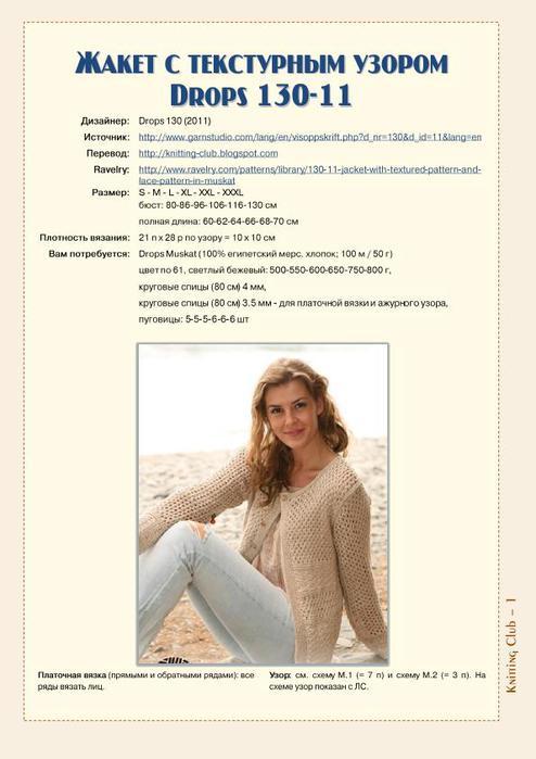 79599146_jacket_Drops_13011_rus_1.1 (494x699, 195Kb)