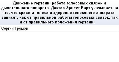 mail_83997781_Dvizenie-gortani---rabota-golosovyh-svazok-i-dyhatelnogo-apparata------Doktor-Ernest-Bart-ukazyvaet-na-to-cto-krasota-golosa-i-zdorove-golosovogo-apparata-zavisat-kak-ot-pravilnoj-rabot (400x209, 11Kb)
