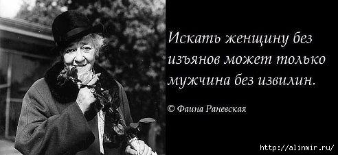 5283370_Ranevskaya_pro_jenshiny_i_myjchiny (492x226, 59Kb)