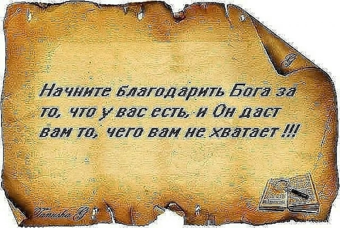 4107848_1394955081_mudrie_misli (700x471, 369Kb)