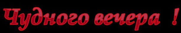 9bf0217f37f157dde6bae90e6715c9d6 (612x112, 38Kb)