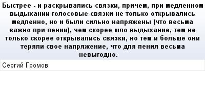 mail_84163502_Bystree--i-raskryvalis-svazki-pricem-pri-medlennom-vydyhanii-golosovye-svazki-ne-tolko-otkryvalis-medlenno-no-i-byli-silno-naprazeny-cto-vesma-vazno-pri-penii-cem-skoree-slo-vydyhanie-t (400x209, 14Kb)