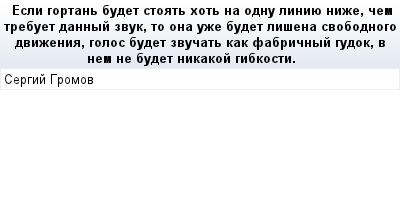 mail_84232151_Esli-gortan-budet-stoat-hot-na-odnu-liniue-nize-cem-trebuet-dannyj-zvuk-to-ona-uze-budet-lisena-svobodnogo-dvizenia-golos-budet-zvucat-kak-fabricnyj-gudok-v-nem-ne-budet-nikakoj-gibkost (400x209, 10Kb)