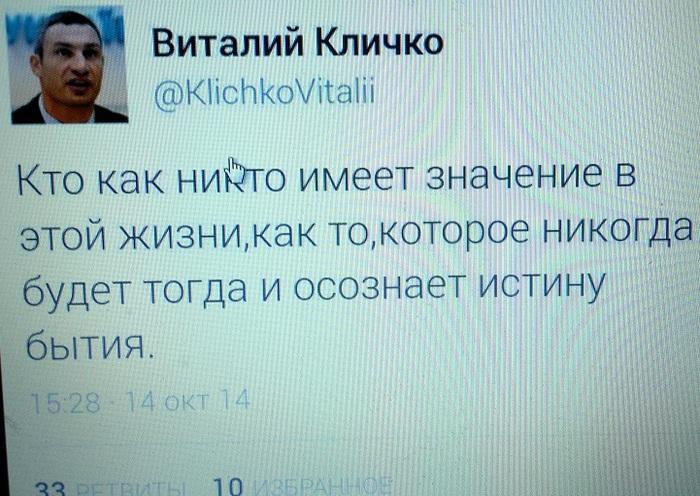 высказывания кличко/1415379245_Muyslitel__Klichko (700x496, 161Kb)