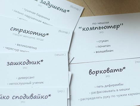 photo-zashkodnik-igra-cheshkiy-2 (470x355, 78Kb)