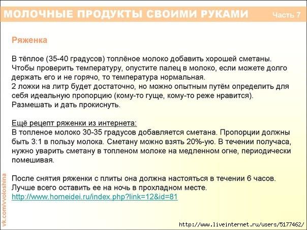 5177462_77HvQlJeq1dY (604x453, 172Kb)