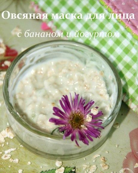 2749438_Domashnyaya_ovsyanaya_maska_dlya_lica_s_iogyrtom_myodom_i_bananom (461x576, 58Kb)