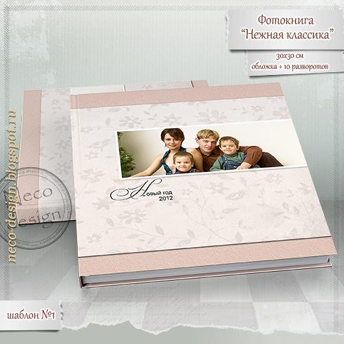 1415453070_shablon_nezhnaya_klassika (500x500, 245Kb)