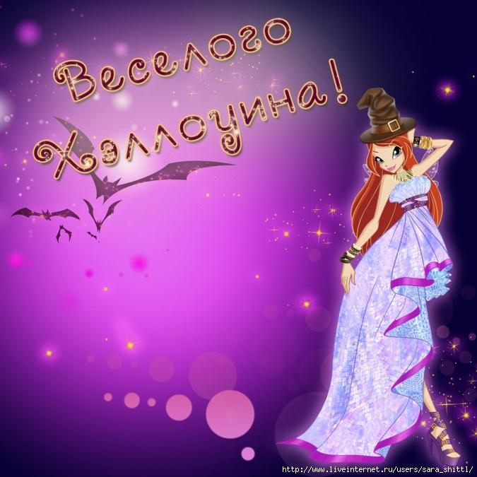 1414669419_youloveit_ru_winx_club_halloween_postcard_princess04 (675x675, 252Kb)