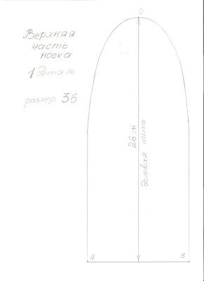 Носки из флиса3 (291x400, 29Kb)
