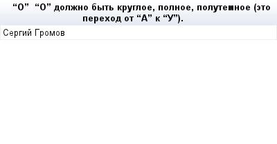 mail_84500398_O_------_O_-dolzno-byt-krugloe-polnoe-polutemnoe-eto-perehod-ot-_A_-k-_U_. (400x209, 5Kb)