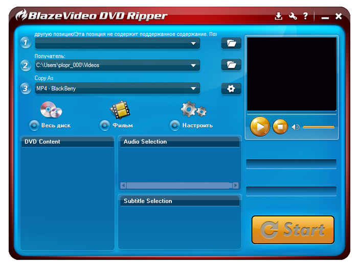 BlazeVideo.DVD.Ripper.3.0.0.01 (700x527, 171Kb)