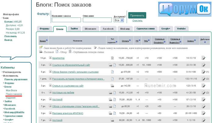 forumok-blogeri (700x405, 83Kb)