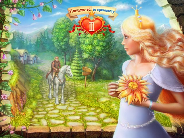 my-kingdom-for-the-princess-3-screenshot0 (640x480, 371Kb)