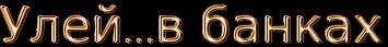 cooltext1801792649 (355x43, 19Kb)