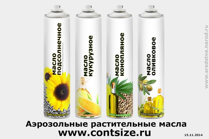 Аэрозольное растительное масло, аэрозольное масло, масло растительное в аэрозоле, аэрозольное подсолнечное масло, масло в баллоне, масло растительное спрей, подсолнечное масло спрей, оливковое масло спрей, аэрозольное оливковое масло, растительное масло аэрозольное, оливковое масло спрей, растительное масло в баллоне, масло в баллоне аэрозоль, масло аэрозоль конопляное, конопляное масло аэрозольное, масло в баллоне, масло спрей, масло конопляное в аэрозольном баллоне, масло аэрозоль, растительное масло аэрозольное, масло растительное аэрозольное, конопляное масло, масло из конопли в аэрозоли, контрактное наполнение аэрозолей, производство аэрозолей, масло аэрозольное, масло в баллоне, растительное масло в баллоне, аэрозольное кукурузное масло, аэрозольное растительное масло, масло спрей, аэрозоль масло кукурузное, /3041158_oil_0001 (700x466, 93Kb)