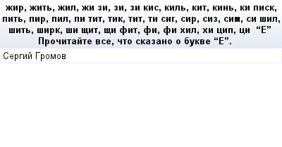 mail_85344851_zir-zit-zil-zi---zi-zi-zi---kis-kil-kit-kin-ki---pisk-pit-pir-pil-pi---tit-tik-tit-ti---sig-sir-siz-sim-si---sil-sit-sirk-si---sit-si---fit-fi-fi---hil-hi---cip-ci-----_E_------Procitaj (400x209, 7Kb)