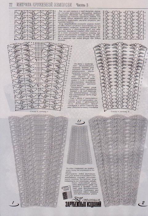 Дуплет 154 2013 Интрига кружевной изморози 3 (39) (481x700, 481Kb)