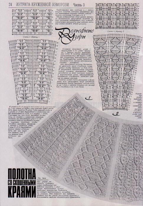 Дуплет 154 2013 Интрига кружевной изморози 3 (41) (485x700, 506Kb)