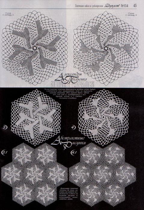 Дуплет 154 2013 Интрига кружевной изморози 3 (62) (479x700, 548Kb)